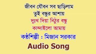 Jibon Joubon Shob Charilam - Dukkho Diya Nithur Bondhu Kandaylo Amay - Mijan Sorkar