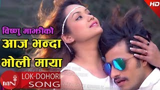 New Nepali Song | AAJA BHANDA BHOLI MAYA |