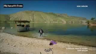 موت نارين يجدها لؤي أمام نهر ميتة