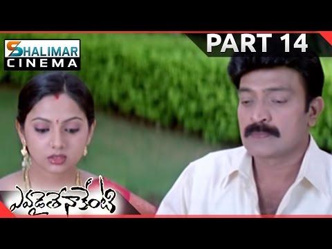 Xxx Mp4 Evadaithe Nakenti Movie Part 14 16 Rajasekhar Samvrutha Sunil 3gp Sex