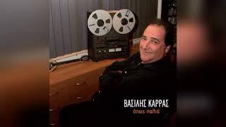 Βασίλης Καρρας - Έξω φυσάει και βρέχει - Official Audio Release