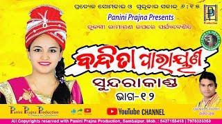 Sundarakanda EP-12// Bandita Parayana// Bandita Nayak// PP Production