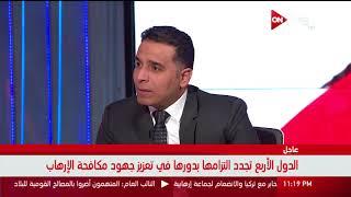 بلال الدوي: ما فعله الدول الأربع هو خطوة جديدة في مكافحة الإرهاب وخطوة جديدة لإحراق قطر