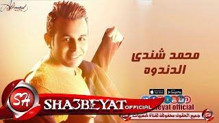 محمد شندى الدندوه اغنية جديدة 2017  حصريا على شعبيات Mohamed Shendy New Song