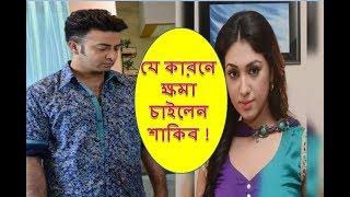 হঠ্যাৎ কি কারনে ক্ষমা চাইলেন শাকিব !!!- Latest Update Of Shakib Khan