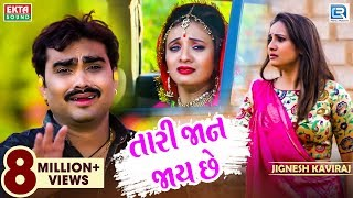 Jignesh Kaviraj - Tari Jaan Jaay Chhe | Full Video | New Gujarati Sad Song | RDC Gujarati