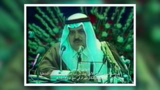 بيان المؤتمر الصحفي للأمير نايف ( رحمة الله عليه )  لشرح أبعاد فتنة حكام طهران في حج عام ١٤٠٧ هـ