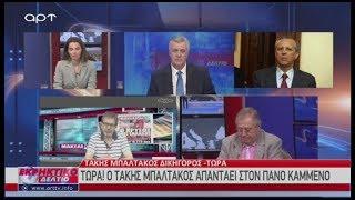 Ο Στέφανος Χίος στο Εκρηκτικό Δελτίο του ΑRΤ 04-07-2018