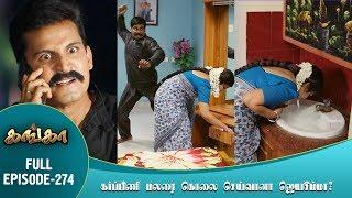 Ganga Tamil Serial   Episode 274   22 November 2017   Ganga Latest Tamil Serial   Home Movie Makers