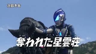 Ultraman Geed Episode 19 Preview