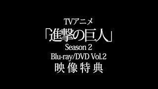 TVアニメ「進撃の巨人」Season 2 Blu-ray/DVD Vol.2初回特典「新作VRアニメ」告知映像