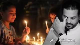 حسام الرسام  قاسم السلطان  علي بدر  سيف عامر