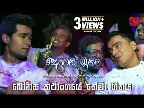Xxx Mp4 Me Gewana Aruma Diwiya Deweni Inima Bonus Episode Song Raween Kanishka Amp Keshan Shashindra 3gp Sex