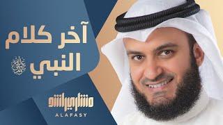 ألبوم مشاري راشد بالمصري - آخر كلام النبي ﷺ