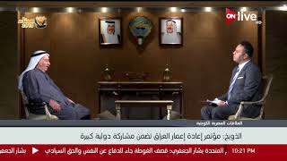 لقاء خاص لـ ONLIVE مع السفير محمد الذويخ سفير دولة الكويت بالقاهرة حول الاوضاع في الدول العربية