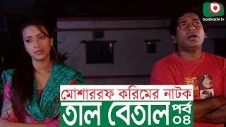 Bangla Comedy Natok | Tal Betal | EP 04 | Mosharraf Karim, Hillol, Jenny, Mim