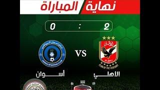 ملخص مباراة - الأهلي 2 - 0 أسوان | الجولة 5 - الدوري المصري
