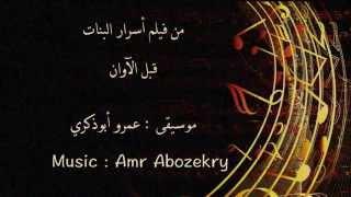 Amr Abozekry - موسيقى فيلم أسرار البنات - عمرو أبوذكري