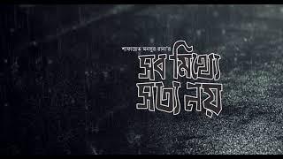 Shob Mitthe Sotto Noy (সব মিথ্যে সত্য নয়) - Rafa [Official OST]