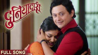 Deva Tujhya Gabharyala (Film Version) - Duniyadari Marathi Movie - Swapnil Joshi, Sai Tamhankar