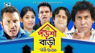 Porshi Bari | Episode 06-10 | Bangla Comedy Natok | Mosharaf Karim | Siddikur Rahman | Humayra Himu
