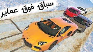 قراند 5 | سباق فوق عماير GTA V