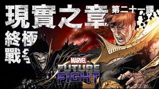 MARVEL FUTURE FIGHT 未來之戰|第二十一課:終極戰爭 - 現實之章