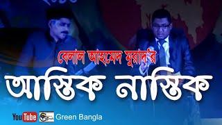 আস্তিক নাস্তিক ঃ sylheti drama। Belal Ahmed Murad। Sylheti Natok / talk show