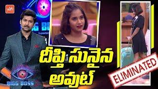 Bigg Boss 2 Telugu 10th Week Elimination | Deepthi Sunaina Elimination | Roll Rida | YOYO TV Channel