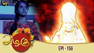 Azhagu - Tamil Serial   அழகு   Episode 156   Sun TV Serials   25 May 2018   Revathy   Vision Time