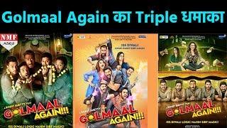 Golmaal Again  ने मचाया धमाका, एक साथ तीन Poster हुए Release