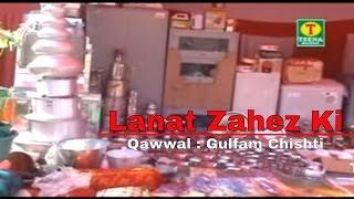 Aao Mitaye Milke Ye Lanat Zahez Ki | Doodh Ka Haq | Gulfam Chishti Qawwali Video - 2016