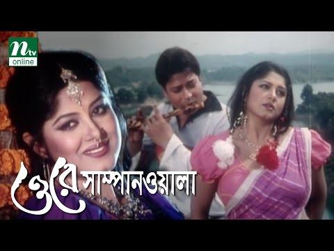 Xxx Mp4 Super Hit Bangla Movie O Re Sampanwala Ferdous Mousumi Humayun Faridi Full Bangla Movie 3gp Sex