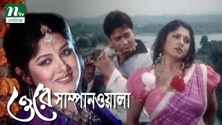 Super Hit Bangla Movie: O Re Sampanwala | Ferdous, Mousumi , Humayun Faridi | Full Bangla Movie