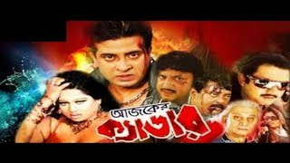 Ajker Kedar (আজকের ক্যাডার)। Bangla Full Movie। Shakib, Moyuri,Amin Khan, Dipjol