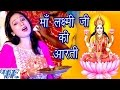 Om Jai Lakshmi Mata Aarti By Shubha Mishra Full S