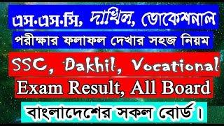 SSC, Dakhil and SSC Vocation Exam results bangladesh, 2018, Tech4 Aoc