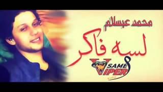 Download محمد عبدالسلام مزيكا لسه فاكر ريمكس DJ SaMeH ViPeR2014 3Gp Mp4