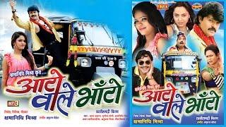 AUTO WALE BHATO - Official Trailer Full HD - Chhattisgarhi Film 2015