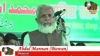 Abdul Mannan (Biswan), Tambaur Sitapur Mushaira, 17/11/2016, Con. MOHD ISHTIYAQ KHAN, Mushaira Media