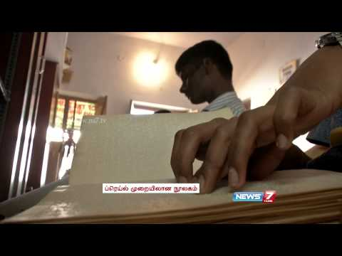 Land for effective functioning of Braille Library in Madurai sought