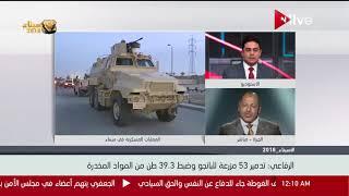 """اللواء/ عادل العمدة مستشار بأكاديمية ناصر العسكرية العليا وحديثه حول """" العملية الشاملة سيناء 2018"""""""