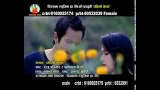 Pahilo Maya | Full Song | Dipesh Thapa | Raju Pariyar & Purnakala BC