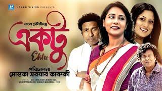 Ektu | Bangla Natok |  Aupee Karim, Srabonti, Mamunul Haque | Mostofa Sarwar Farooki