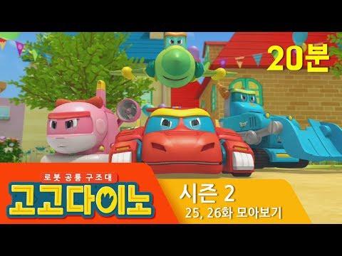Xxx Mp4 시즌2 고고다이노 모아보기 25 26화 이어보기 연속보기 20분 20분보기 3gp Sex