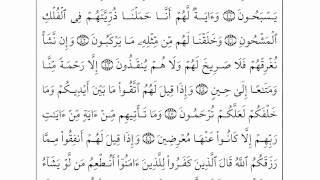 القران الكريم سورة يس - احمد العجمي Ya-sin
