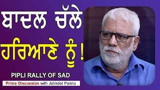Prime Discussion With Jatinder Pannu#656_Pipli Rally of SAD