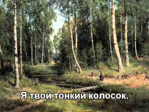 Русское поле Я� Фре� кель Subtitles