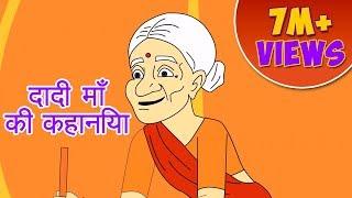 40 Mins+ Dadimaa Ki Kahaniya | Moral Stories In Hindi | Panchtantra Ki Kahaniya | Cartoon Story