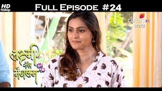 Laxmi Sadaiv Mangalam(Marathi) - 9th June 2018 - लक्ष्मी सदैव मंगलम् - Full Episode